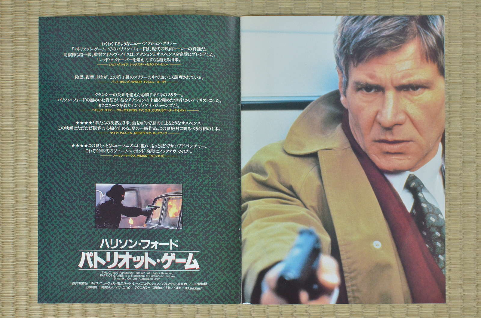 Patriot Games 1992 Movie Program Movie Program Tamao Japan Store