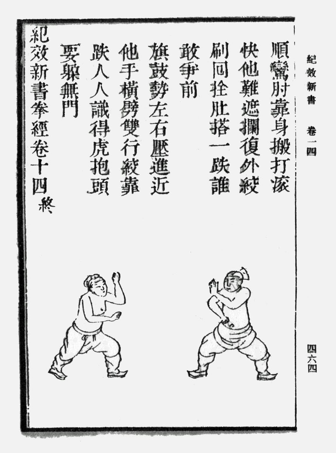 Photo 9 Courtesy: Wiki Commons, Unarmed fighting techniques as depicted in the Jì Xiào Xīn Shū manual.