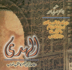MP3 CD AL-HUDA The Guidance by Dr. Israr Ahmad URDU