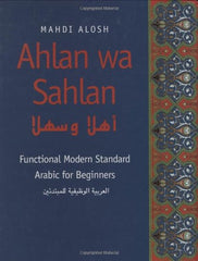 Ahlan Wa Sahlan Functional Modern Standard Arabic for Beginners by Mahdi Alosh