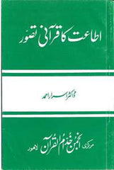Ataat_ka_Qurani_Tasawur The Quranic Concept of Obedience by Dr. Israr Amad URDU
