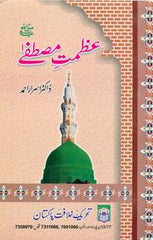 Azmat-e-Mustafa Legacy of The Prophet by Dr. Israr Ahmad Urdu