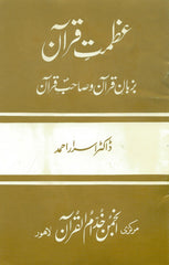Azmat-e-Quran The Greatness of The Quran by Dr. Israr Amad Urdu