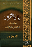 Bayanul Qur'an Tafsir Part 6 by Dr. Israr Ahmad Urdu