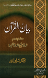 Bayanul Qur'an Tafsir Part 5 by Dr. Israr Ahmad Urdu