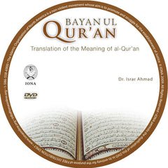 Bayan Ul Qur'an by Dr. Israr Ahmad DVD Collection PRICE REDUCED 20% CLEARANCE SALE!