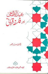 Eid-ul-Azha_aur_Falsafa-e-Qurbani Eid ul-Adha The Philosophy of Sacrifice by Dr. Israr Ahmad URDU