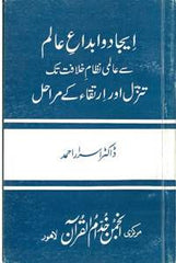 Ejad-o-Ebda-e-Alam_say_Aalmi_Nizam-e-Khilafat_Tak The Stages Of The Rise And Fall by Dr. Israr Ahmad Urdu