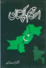 Estekaam-e-Pakistan Making Pakistan Stronger Urdu by Dr. Israr Ahmad