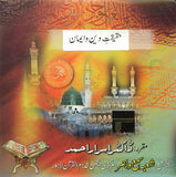 MP3 CD HAQIQAT-DEEN-WA-EMAN The Real Deen and Iman by Dr. Israr Ahmad URDU