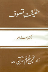 Haqeeqati-Tasawuf The Reality of Tasawuf by Dr. Israr Ahmad Urdu