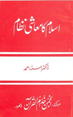 Islam_ka_Muashi_Nizam Economic System of Islam by Dr. Israr Ahmad Urdu