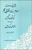 Islam_kay_Inqlabi_Fikr_ki_Tajdeed-o-Taameel Thoughts On Islam In The Sub-Continent by Dr. Israr Ahmad Urdu