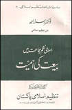 Islami_Nazm-e-Jamat_Main_Bait_ke_Ahmiyat The Importance Of Baiya by Dr. Israr Ahmad Urdu