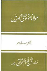 Maulana_Modudi_Marhoom_aur_Main Maulana Maududi and I by Dr. Israr Ahmad URDU
