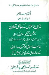 Mazhabi_Jamaton_ka_Bahmi_Taawun_aur_Tanzeem-e-Islami Cooperation Among The Islamic Movements by Dr. Israr Ahmad Urdu