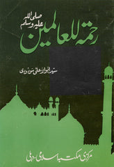 Rahmatal-'Alameen The Mercy To The Worlds by Maulana 'Ala Maududi Urdu