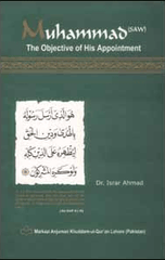Muhammad SAWS The Objective of His Appointment by Dr. Israr Ahmad