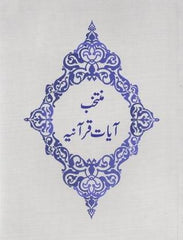 MUNTKHIB AYAT QURANIYA Selected Ayat From The Quran URDU