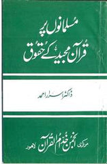 MUSALMANO PER QURAN MAJEED KAY HUQOOQ The Obligations Muslims Owe To The Quran by Dr. Israr Ahmed URDU