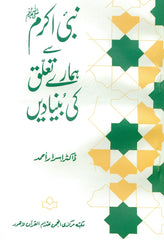 NABI AKRAM SALLALLAH-O-ALIHE WASSALLAM SAY HAMARAY TAALUQ KE BUNYADAIN Basis of Our Relationship With The Prophet by Dr. Israr Ahmad Urdu
