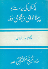 Pakistan_ke_Siysat_ka_Pehla_Awami_o_Hangami_Daur First Epoc of Emergency by Dr. Israr Ahmad Urdu