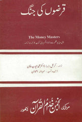 QARZON KI JANG The Money Masters by Col. Dr. Muhammad Ayub Khan Urdu