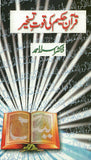 QURAN HAKEEM KE QUWAT-E-TASKHEER Over Powering  Feature of The Qur'an by Dr. Israr Ahmad Urdu