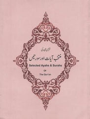 Selected Ayahs & Surahs Of The Qur'an Book Urdu & English