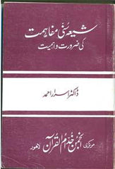 Shiyah_Sunni_Mafahimat_ke_Zaroorat_o_Ahmiyat The Need to Develope an Understanding Between Sunni and Shi'a by Dr. Israr Ahmad Urdu