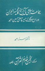 The 3rd Crisis in The History of Jamaati Islami by Dr. Israr Ahmad  Urdu