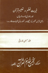 The Learning and Teaching of Qur'an and Our Responsibilities by Mukhtar Hussein Farooqi Urdu
