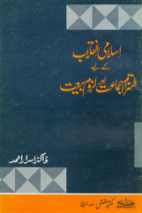 The Necessity of a Jamm'ah and the Baiy'ah for the purpose of Islamic Revolution by Dr. Israr Ahmad Urdu