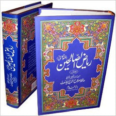Riyadh Us-Saliheen (Gardens of The Righteous) by Imam Nawawi Urdu 2 volume set