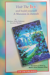 Visit The Ill and Build Yourself A Mansion in Jannah by Moulana Abdur Rahman Kowthar Madani