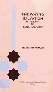 The Way To Salvation In The Light of Surah Al 'Asr by Dr
