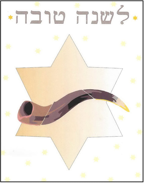 Jewish New Years Greeting Card - Shofar