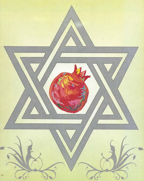 Jewish New Years Greeting Card - Star with Pomegranate