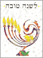 Jewish New Years Greeting Card - Candelabra Leaves