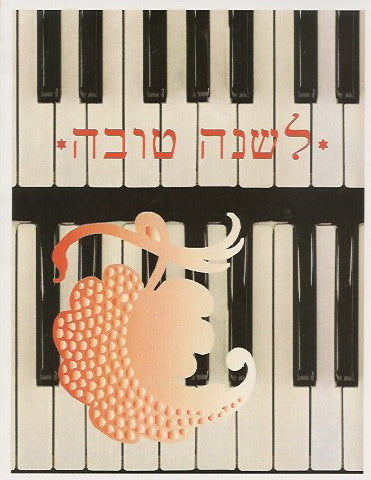 Jewish New Years Greeting Card - Piano