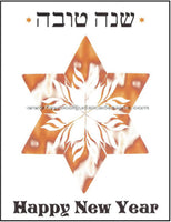 Jewish New Years Greeting Card - Happy New Year/Shana Tova With Copper Star