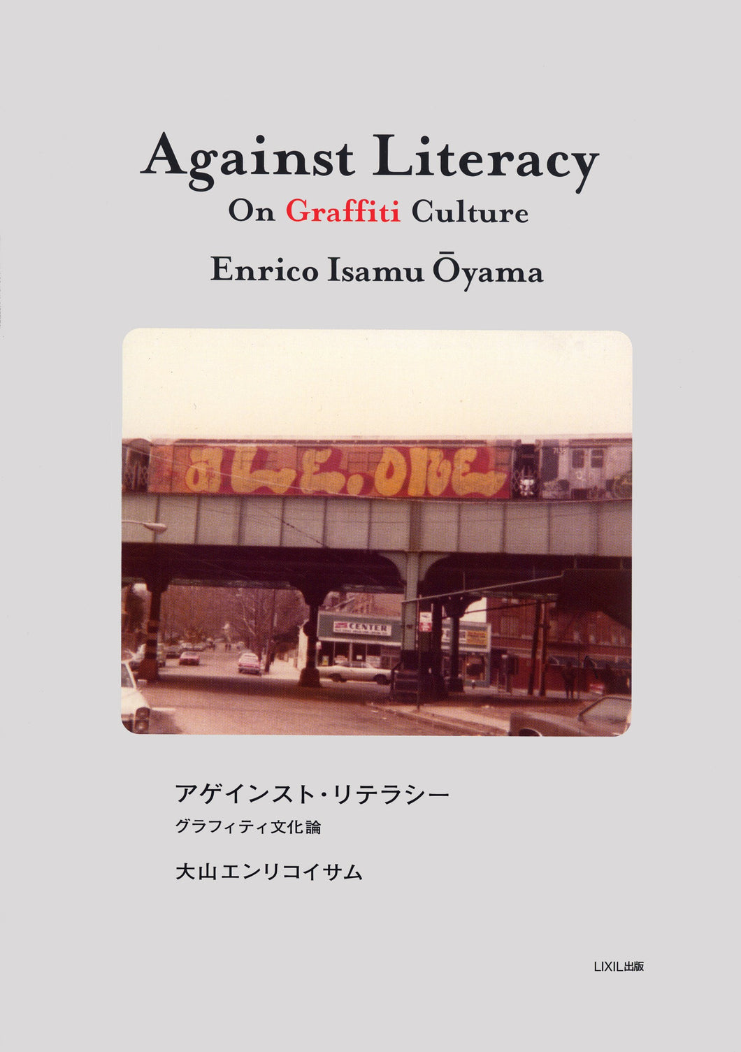 Enrico Isamu Oyama Against Literacy