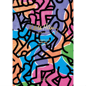 "Keith Haring Catalogue ""Art is for Everybody"" 10 years of NKHC"