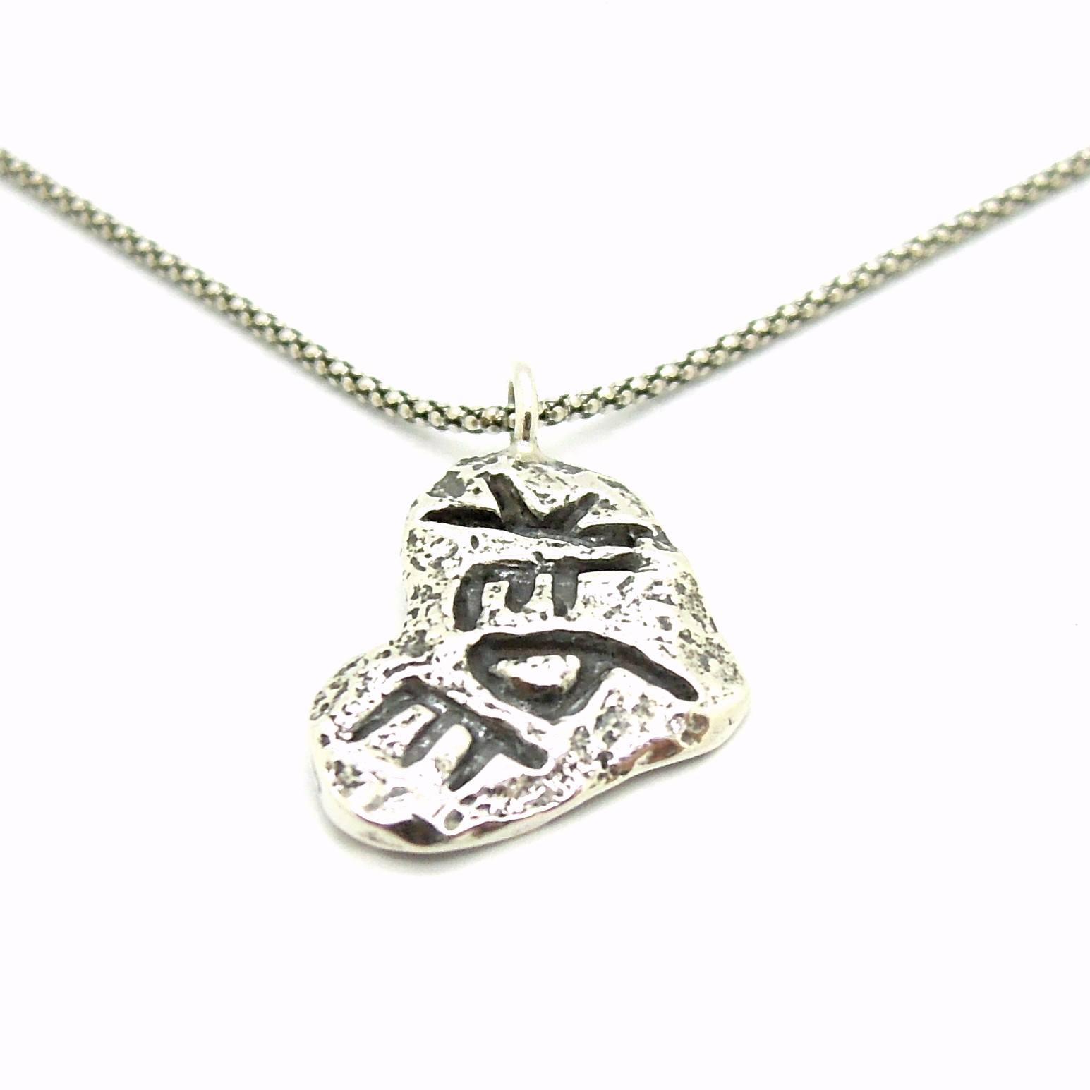 Heart necklace with the word love engraved in ancient hebrew roman pendant heart necklace with the word love engraved in ancient hebrew aloadofball Choice Image
