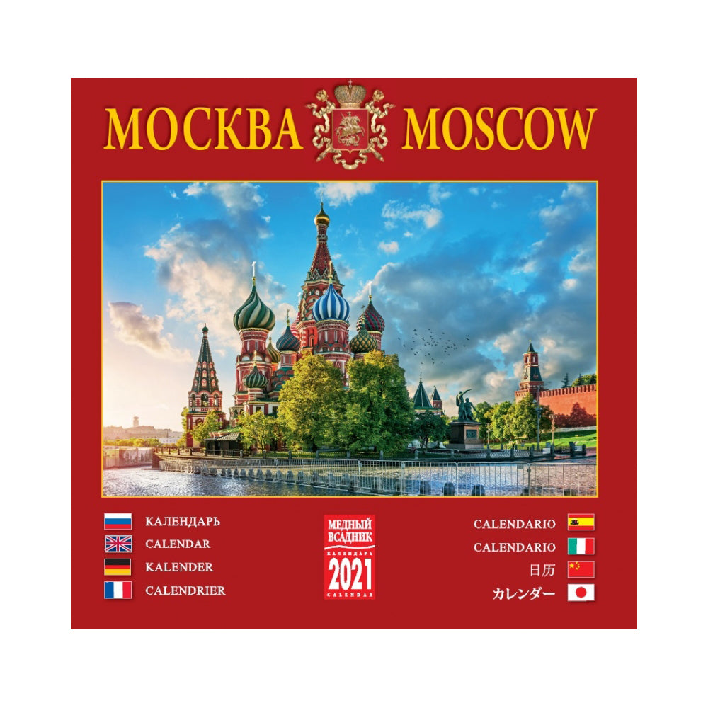 Wall Paper Calendar 2021 (on Clip), Moscow