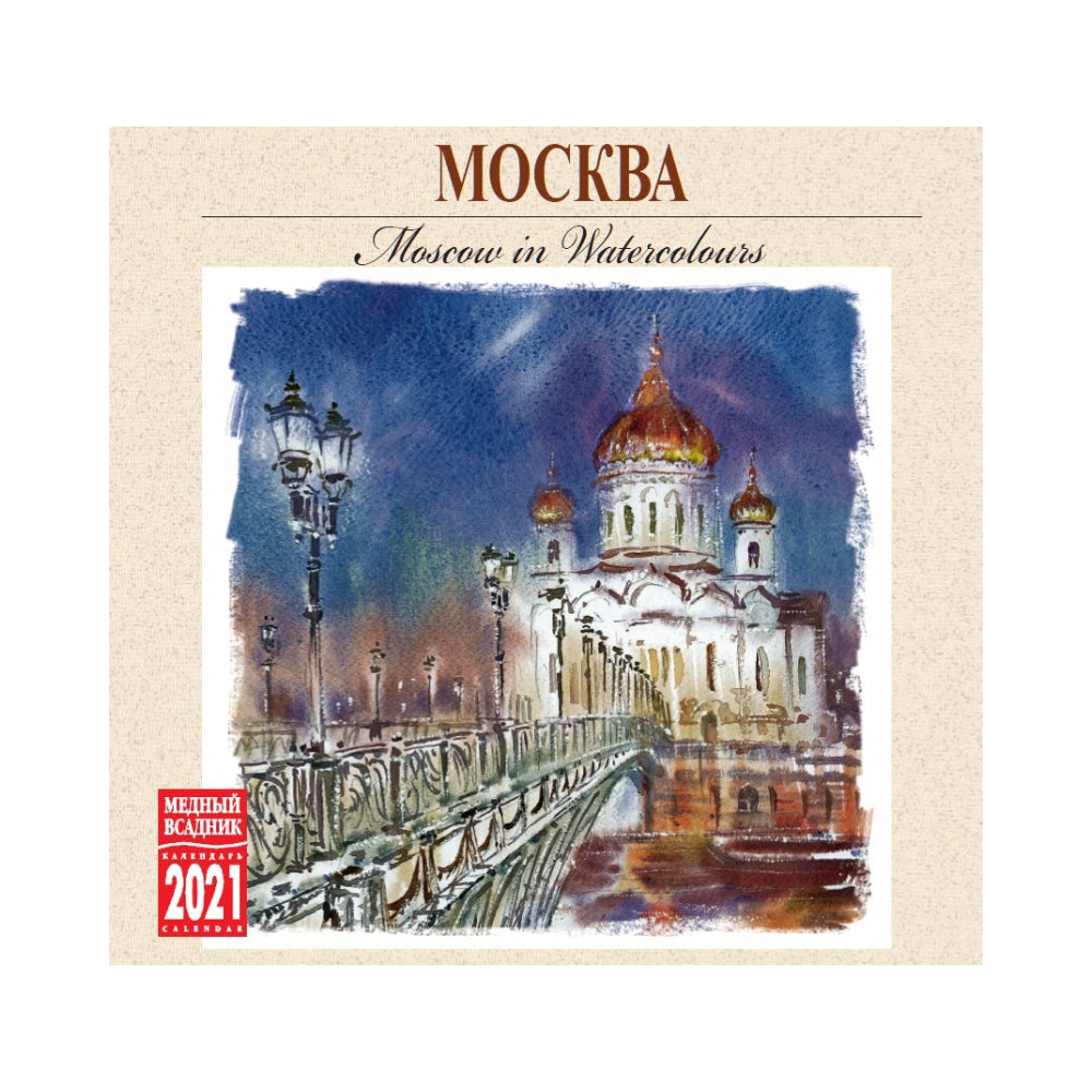 Wall Paper Calendar 2021 (on Clip), Moscow Watercolors