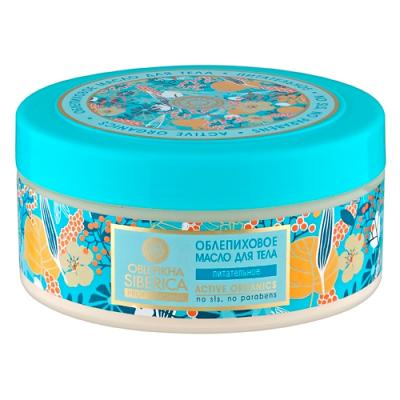 Nourishing Body Butter with Sea Buckthorn, 10.14 oz / 300 ml