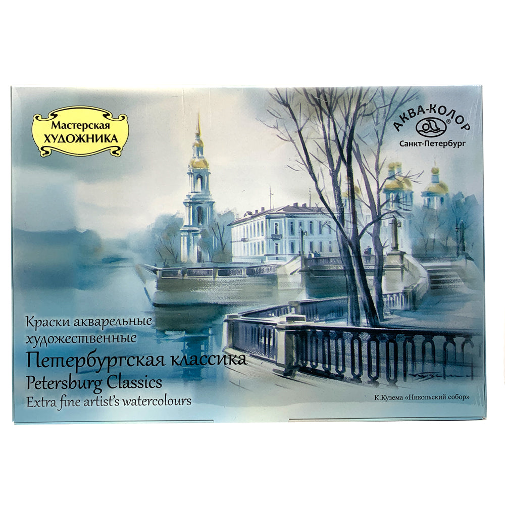 Watercolor Paints, 36 Colors, St. Petersburg Classics