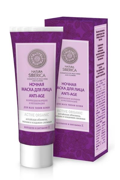 Night Facial Mask for All Skin Types, 2.53 oz/ 75 ml