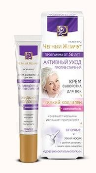 Eye Cream Serum with Liquid Collagen Aminocomplex and White Tea Leaf Extract 56+, 0.57 oz/ 17 Ml